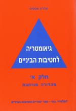 אהרון אספיס - גיאומטריה לחטיבות הביניים - חלק א - מהדורה מורחבת