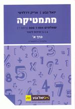 יואל גבע - מתמטיקה (4 ו-5 יחל) - שאלון 804/806 - כרך א