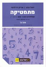 יואל גבע - מתמטיקה (4 ו-5 יחל) - שאלון 804/806 - כרך ב