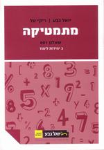 יואל גבע - מתמטיקה (3 יחל) - שאלון 801