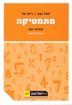 יואל גבע - מתמטיקה (3 יחל) - שאלון 802