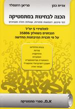 מריאן רוזנפלד/אדית כהן - הכנה לבחינות במתמטיקה (שאלון 35806)