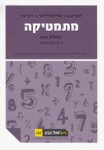 יואל גבע - מתמטיקה (3 יחל) - שאלון 803