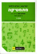 יואל גבע - מתמטיקה (5 יחל) - שאלון 806 - כרך ג