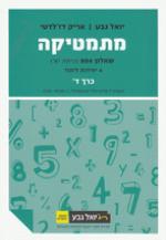 יואל גבע - מתמטיקה (4 יחל) - שאלון 804 - כרך ד