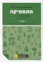 יואל גבע - מתמטיקה (5 יחל) - שאלון 806 - כרך ד