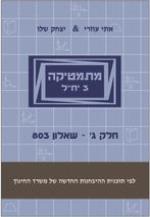 יצחק שלו/אתי עוזרי - מתמטיקה 3 יחל - חלק ג (803)