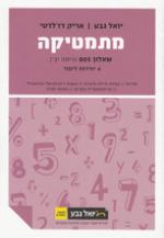 יואל גבע - מתמטיקה (4 יחל) - שאלון 805