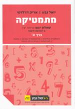 יואל גבע - מתמטיקה (5 יחל) - שאלון 807 - כרך א