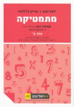 יואל גבע - מתמטיקה (5 יחל) - שאלון 807 - כרך ב