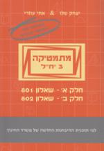 יצחק שלו/אתי עוזרי - מתמטיקה 3 יחל - חלק א וחלק ב (801, 802)