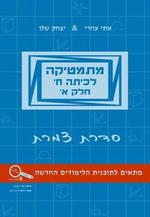 יצחק שלו/אתי עוזרי - מתמטיקה לכיתה ח - חלק א