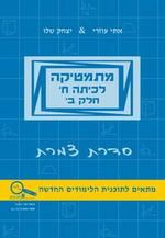 יצחק שלו/אתי עוזרי - מתמטיקה לכיתה ח - חלק ב