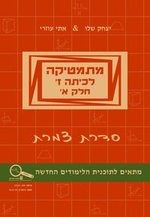 יצחק שלו/אתי עוזרי - מתמטיקה לכיתה ז - חלק א
