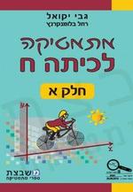 גבי יקואל/רחל בלומנקרנץ - מתמטיקה לכיתה ח - חלק א