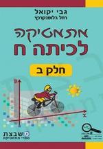 גבי יקואל/רחל בלומנקרנץ - מתמטיקה לכיתה ח - חלק ב