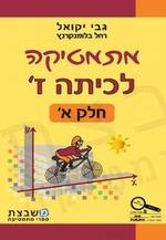 גבי יקואל/רחל בלומנקרנץ - מתמטיקה לכיתה ז - חלק א