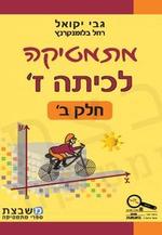 גבי יקואל/רחל בלומנקרנץ - מתמטיקה לכיתה ז - חלק ב
