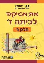 גבי יקואל/רחל בלומנקרנץ - מתמטיקה לכיתה ז - חלק ג