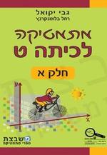 גבי יקואל/רחל בלומנקרנץ - מתמטיקה לכיתה ט - חלק א