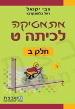 גבי יקואל/רחל בלומנקרנץ - מתמטיקה לכיתה ט - חלק ב