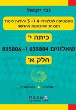 גבי יקואל - מתמטיקה (4 ו-5 יחל) - שאלון 804/806 - חלק א